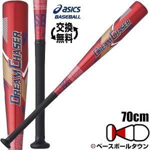 アシックス バット 野球 軟式金属 ジュニア用 ドリームチェイサーM 70cm 430g平均 ミドルバランス 3121A031 少年用 子供用|bbtown