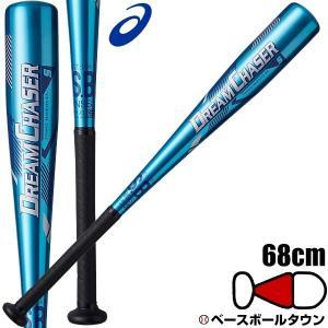 野球 バット 軟式金属 ジュニア用 アシックス ドリームチェイサーS 68cm 410g平均 ミドルバランス 3121A032 2019NEW 少年用 子供用|bbtown