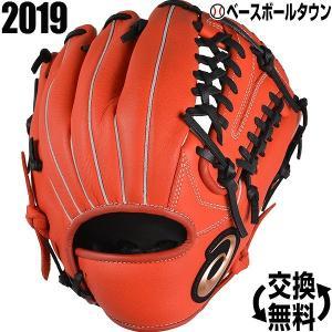 アシックス 野球 グローブ 少年軟式 ネオリバイブ オールポジション サイズ小 右投げ T.Rオレンジ×ブラック 3124A054 2019年NEWモデル ジュニア|bbtown