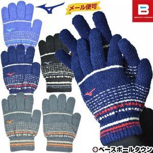ミズノ 手袋 ブレスニットグラブ マシュマロのびのび 32JY8601 限定 野球 一般用 大人用 防寒具 メール便可|bbtown
