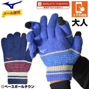 ミズノ 手袋 ブレスニットグラブ マシュマロスマホのびのび 32JY8604 限定 野球 一般用 大人用 防寒具 スマホ対応 メール便可|bbtown