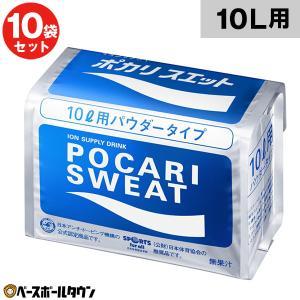 最大10%OFFクーポン 毎日あすつく ポカリスエット 粉末 10L用 1袋 1ケース 大塚製薬