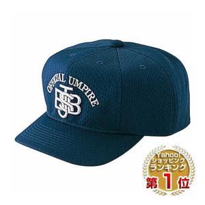 ミズノ 審判用品 野球 球審用(八方)審判帽子 JSBBマーク入り 52BA82314 メンズ|bbtown
