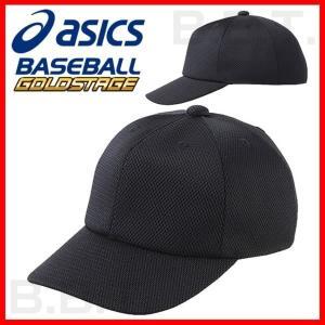 アシックス キャップ 野球 ゴールドステージ ゲームキャップ 角丸型 六方タイプ BAC032 野球帽 取寄|bbtown