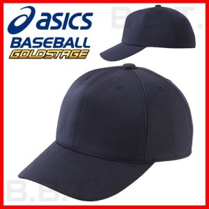 アシックス キャップ 野球 ゴールドステージ ゲームキャップ 角丸型 六方タイプ BAC033 野球帽 取寄|bbtown