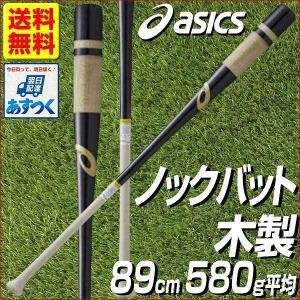 バット ノックバット スターフォース アシックス 硬式野球・軟式野球・ソフトボール 89cm 580g 木製 朴 ネイビー×ナチュラル(P50) 日本製 BB0913-P50 P10_BAT bbtown
