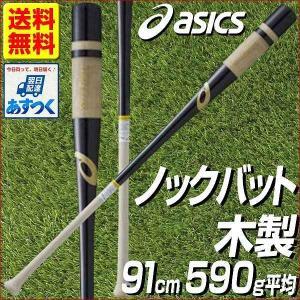 バット ノックバット スターフォース アシックス 硬式野球・軟式野球・ソフトボール 91cm 590g 木製 朴 ネイビー×ナチュラル(P50) 日本製 BB0913-P50 P10_BAT bbtown