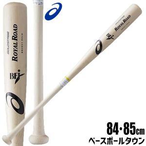 バット 硬式木製 野球 アシックス ゴールドステージ ロイヤルロード 84cm 85cm 900g平均 メイプル 2018 bbtown
