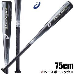 野球 バット 軟式 少年用 アシックス 金属 バーストインパクト ミドルバランス 75cm 570g...