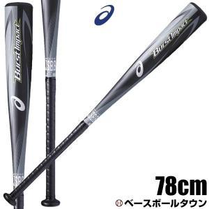 野球 バット 軟式 少年用 アシックス 金属 バーストインパクト ミドルバランス 78cm 580g平均 BB8424 ジュニア|bbtown