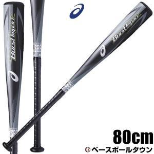 野球 バット 軟式 少年用 アシックス 金属 バーストインパクト ミドルバランス 80cm 590g平均 BB8424 ジュニア|bbtown