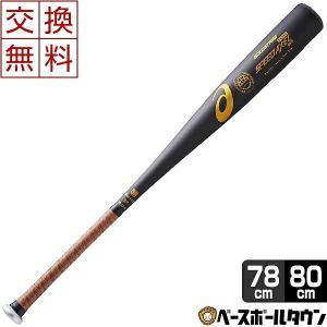 バット 少年硬式金属 野球 アシックス ゴールドステージ スピードアクセル QUICK ライトバランス 78cm・690g平均 80cm・710g平均 ジュニア 2017 b10o P10_BAT|bbtown