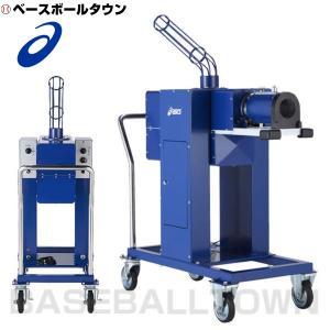 アシックス 硬式用 エアー式ピッチングマシーン 野球 固定式 受注生産 メンズ