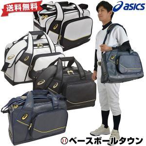 アシックス バッグ 野球 バッグ刺繍可(有料) ゴールドステージ セカンドバッグ約38L 部活 合宿...