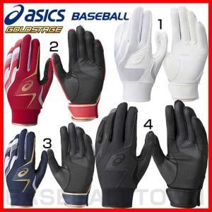 メール便可 守備用手袋 野球 ゴールドステージ 守備用手袋 片手 守備手 高校野球対応カラー有 取寄メンズ|bbtown