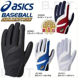 アシックス 守備用手袋 片手用 ゴールドステージ 高校野球ルール対応カラーあり 守備手 取寄 メンズ メール便可|bbtown