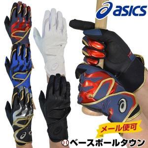 野球 バッティンググローブ アシックス 両手用 一般用 高校野球ルール対応カラーあり BEG270 バッティング手袋 バッティンググラブ メール便可|bbtown