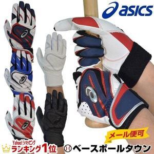 野球 バッティンググローブ 両手用 アシックス NEOREVIVE バッティング用手袋 高校野球ルール対応カラーあり BEG272 一般用・ジュニア用 メール便可|bbtown