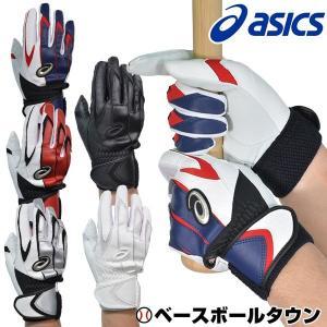 野球 バッティンググローブ アシックス 両手用 一般用 高校野球ルール対応カラーあり BEG273 バッティング手袋 バッティンググラブ メール便可 bbtown