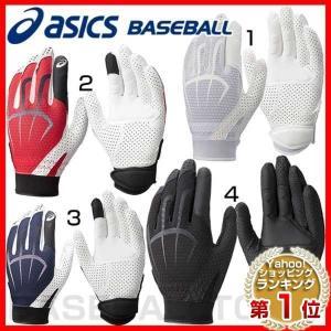 守備用手袋 野球 アシックス 守備用手袋 片手 守備手 取寄 高校野球対応カラー有 取寄メンズ|bbtown