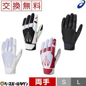 アシックス 守備用手袋 野球 片手用 一般用 高校野球ルール対応カラーあり 守備手 メール便可 BEG370|bbtown