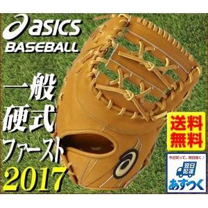 ファーストミット 硬式用 野球 アシックス ゴールドステージ スピードアクセル 一塁手用 右投用 ライトブラウン 一般用 BGH7GF-27 2017後期 グラブ袋プレゼント bbtown