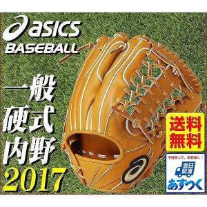 グローブ 野球 硬式 アシックス 内野手 サイズ8 ライトブラウン ゴールドステージ スピードアクセル BGHGGL 2017後期限定 グラブ袋プレゼント gb10off|bbtown