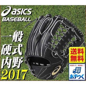 グローブ 野球 硬式 アシックス 内野手 サイズ8 ブラック ゴールドステージ スピードアクセル BGHGGL 2017後期限定 グラブ袋プレゼント gb10off|bbtown