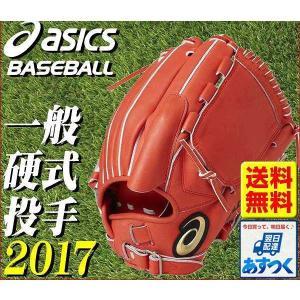 グローブ 野球 硬式 アシックス 投手 サイズ8 右投げ Rオレンジ ゴールドステージ スピードアクセル BGHGTP 2017後期限定 グラブ袋プレゼント|bbtown