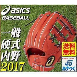 グローブ 野球 硬式 アシックス 内野手 サイズ6 右投げ Rオレンジ×ブラック ゴールドステージ スピードアクセル BGHGTS 2017後期限定 グラブ袋プレゼント|bbtown