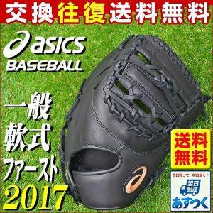 ファーストミット 野球 軟式 大人 右投げ アシックス 一塁手用 ブラック ダイブ 2017 BGR7BF-90-LH グラブ袋プレゼント P10_GRBメンズ|bbtown