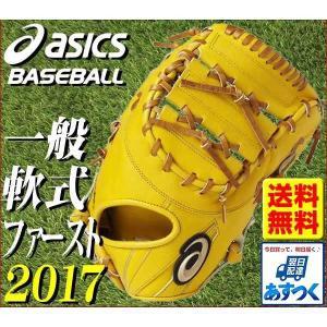 ファーストミット 軟式用 野球 ゴールドステージ スピードアクセル 一塁手用 右投用 ブラウンゴールド×ライトブラウン用 2017後期 グラブ袋プレゼント gb10off|bbtown