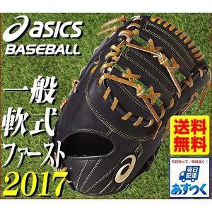 ファーストミット 軟式用 野球 ゴールドステージ スピードアクセル 一塁手用 右投用 ブラック×ライトブラウン 一般用 2017後期 グラブ袋プレゼント gb10off|bbtown
