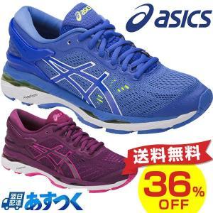 アシックス ASICS レーシングシューズ レディース トレーニング LADY GEL-KAYANO 24  WIDE  レディ ゲルカヤノ 24 ワイド TJG759 ランニング マラソン|bbtown