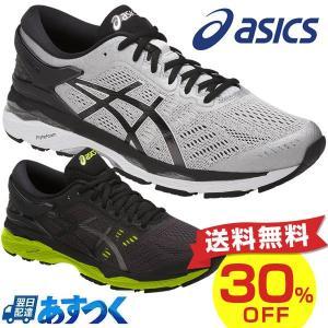 アシックス ASICS メンズ ランニング シューズ GEL-KAYANO 24 SW ゲルカヤノ24 スーパーワイド 幅広 TJG958 レーシング ランニング  マラソン|bbtown