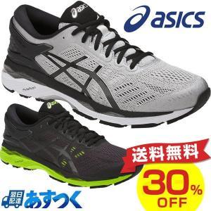 アシックス ASICS メンズ ランニング シューズ GEL-KAYANO 24 slim ゲルカヤノ24 スリム TJG959 レーシング ランニング  マラソン|bbtown