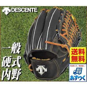 日本製 グローブ 一般硬式用 野球 デサント 内野手用(中) 右投げ用 DESCENTE グラブ袋プレゼント gl_bt bbtown