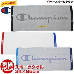 デカ文字刺繍入り チャンピオン スポーツタオル 約34cm×85cm フェイスタオル C3-KS70...