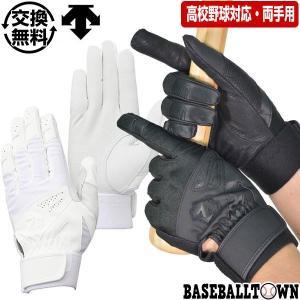 デサント バッティンググローブ 両手用 野球 ソフトボール 高校野球ルール対応 バッティング手袋 C-324LR|bbtown