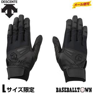 メール便可 25%OFF バッティンググラブ 両手用 野球 デサント 高校野球ルール対応 ウォッシャブル 手袋 グローブ メンズ|bbtown