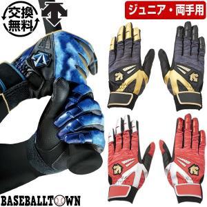 デサント ジュニア用バッティンググローブ 両手用 野球 ソフトボール ウォッシャブル バッティング手袋 JC-366LR|bbtown