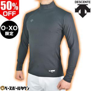 デサント アンダーシャツ 野球 ハイネック長袖リラックスフィットシャツ メール便可|bbtown