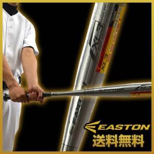 イーストン XL3 2017 中学硬式用 金属バット ハイパフォーマンスモデル 82cm・780g平均 83cm・800g平均 84cm・820g平均 bt10off bbtown