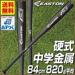 イーストン EASTON 野球 バット 中学硬式 金属 84cm 820g平均 X3 BL17X3 試合専用ハイパフォーマンスモデル bbtown