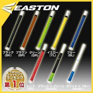 イーストン バット用グリップテープ 選べる8色 ハイパースキン素材 bbtown