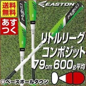 バット リトルリーグ MAKO TORQ ハイパフォーマンスモデル 試合専用 イーストン 硬式野球 79cm 600g コンポジット LL16MKT-GRWH-79 P10_BATメンズ|bbtown