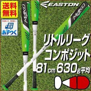 バット リトルリーグ MAKO TORQ ハイパフォーマンスモデル 試合専用 イーストン 硬式野球 81cm 630g コンポジット LL16MKT-GRWH-81 P10_BATメンズ|bbtown