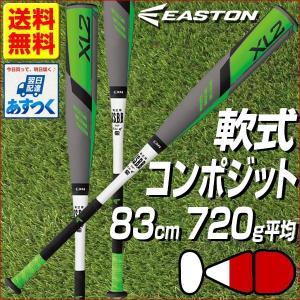 バット 一般 XL2 イーストン 軟式野球 83cm 720g コンポジット トップミドルバランス グレイ×ホワイト(GY/WH) NA16X2-GYWH-83 P10_BATメンズ bbtown