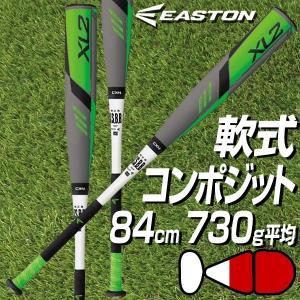 バット 一般 XL2 イーストン 軟式野球 84cm 730g コンポジ トップミドルバランス グレイ×ホワイト(GY/WH) NA16X2-GYWH-84 gl_bt bbtown