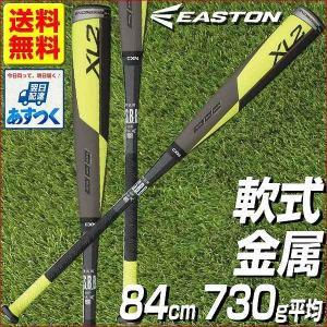 イーストン EASTON 野球 バット 軟式 一般 金属 84cm 730g平均 XL2 NA17X2 2017 P10_BATメンズ bt10off bbtown